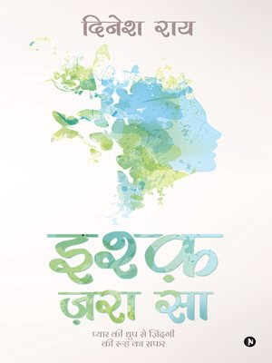 cover image of इश्क़ ज़रा सा