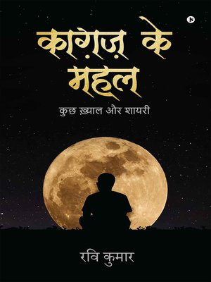 cover image of Kaagaz ke Mahal