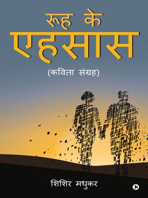 cover image of रूह के एहसास