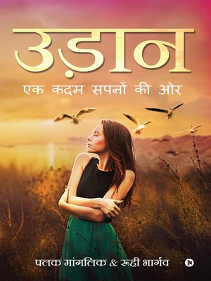 cover image of उड़ान