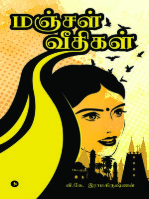 cover image of Manjal Veethigal