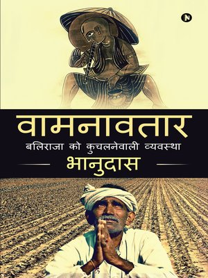 cover image of Wamanavatar / वामनावतार