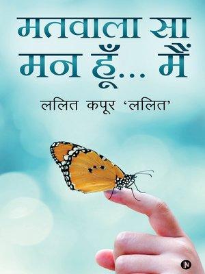 cover image of मतवाला सा मन हूँ... मैं (Matwala Sa Mann Hoon… Main)
