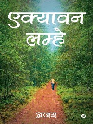 cover image of एक्यावन लम्हे
