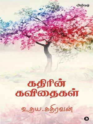 cover image of Kathirin Kavithaigal / கதிரின் கவிதைகள