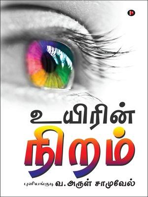 cover image of Uirin Niram