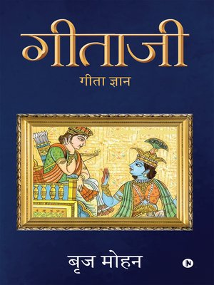 cover image of गीताजी (Gitaji)