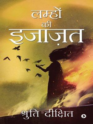 cover image of लम्हों की इजाज़त