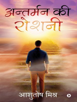 cover image of Antarman Ki Roshni