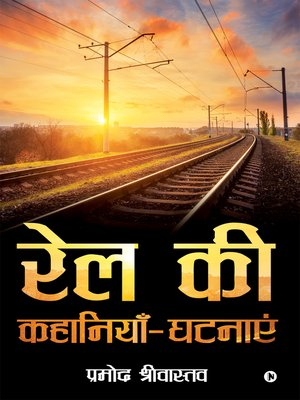cover image of Rail Ki Kahaniyein–Ghatnayein