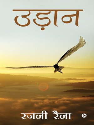 cover image of Udaan