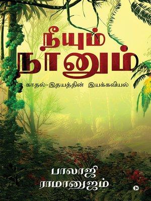 cover image of நீயும் நானும் (Neeyum Naanum)