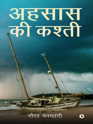 cover image of Ahsas Ki Kasti