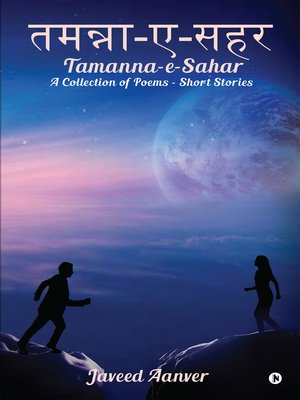 cover image of तमन्ना-ए-सहर