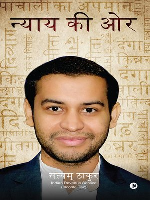 cover image of न्याय की ओर
