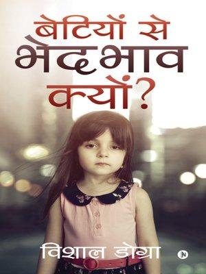 cover image of बेटियों से भेदभाव क्यों?