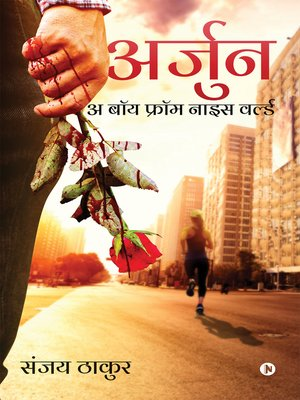 cover image of अर्जुन (Arjun)