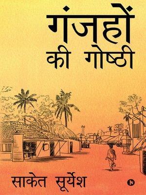 cover image of Ganjon Ki Goshti / गंजहों की गोष्ठी
