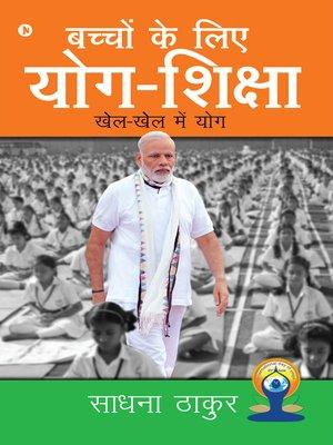cover image of Bachhon Ki Liya Yoga Shiksha