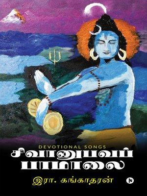 cover image of சிவானுபவப் பாமாலை (Sivanubhava Paamalai)