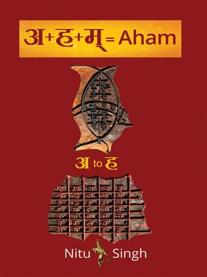 cover image of अ+ह+म्=Aham