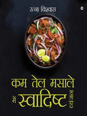 cover image of Kam Tel Masaale Mein Svaadisht Vyanjan / कम तेल मसाले में स्वादिष्ट व्यंजन
