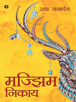 cover image of मज्झिम निकाय