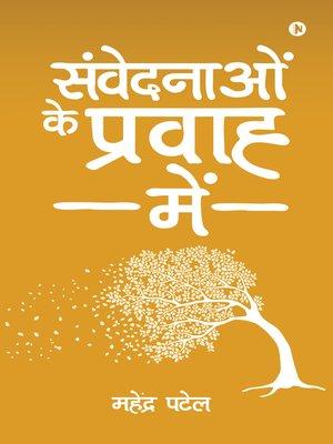 cover image of Sanvedanao Ke Pravah Main