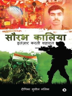 cover image of सौरभ कालियाः इतंज़ार करती शहादत