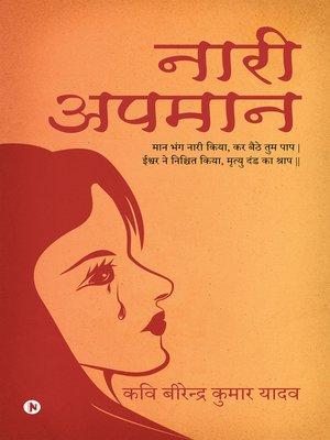 cover image of नारी अपमान (Naari Apmaan)