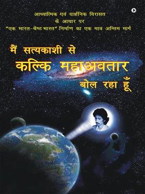 cover image of Mein satyakashi se kalki mahavtaar bol raha hun