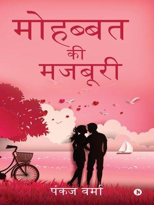 cover image of Mohabbat Ki Majboori