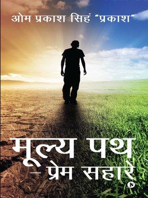 cover image of मूल्य पथ - प्रेम सहारे