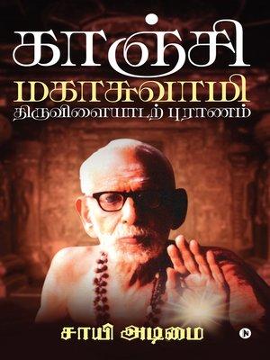 cover image of Kanchi Mahaswamy Tiruvilaiyadarpuranam