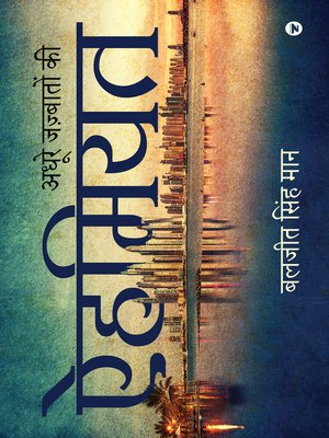 cover image of Aihmiyat
