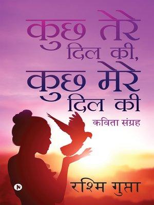 cover image of Kuchh Tere Dil Ki, Kuchh Mere Dil Ki