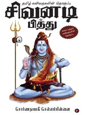cover image of Sivanadi Pithu / சிவனடிபித்து