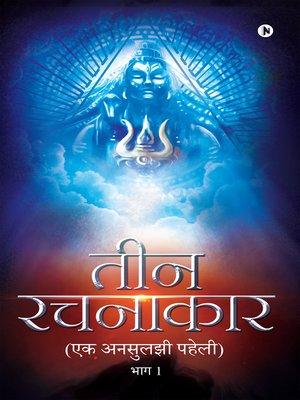 cover image of तीन रचनाकार (Teen Rachanakar)