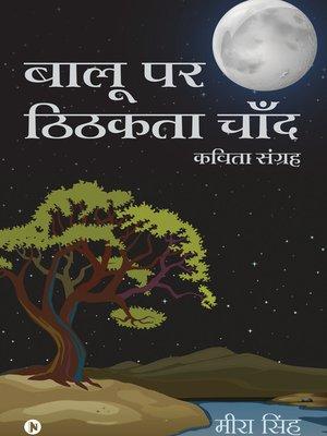 cover image of Balu Par Tikhta Chaand / बालू पर ठिठकता चाँद