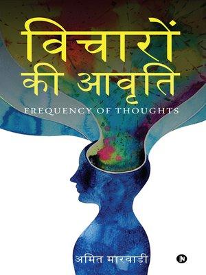 cover image of विचारों की आवृति