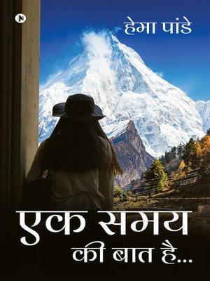 cover image of एक समय की बात है… / Ek Samay Ki Baat Hai…