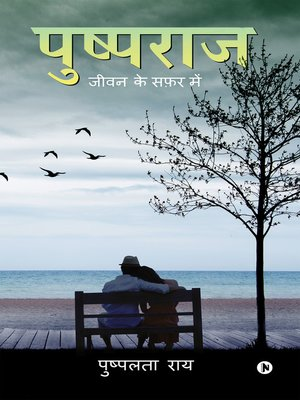 cover image of पुष्पराज