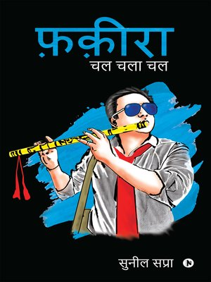 cover image of फ़क़ीरा