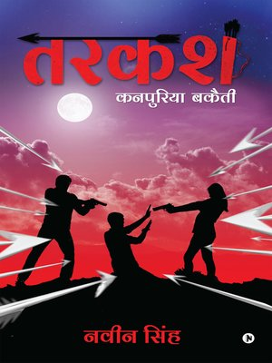 cover image of तरकश