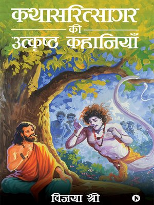 cover image of Kathasaritsagar Ki Utkrisht kahanian / कथासरित्सागर की उत्कृष्ट कहानियाँ