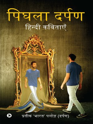 cover image of पिघला दर्पण