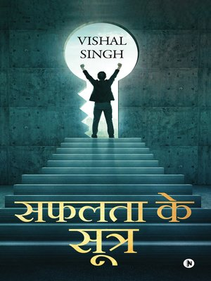 cover image of सफलता के सूत्र