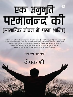 cover image of Ek Anubhooti Paramaanand Kee