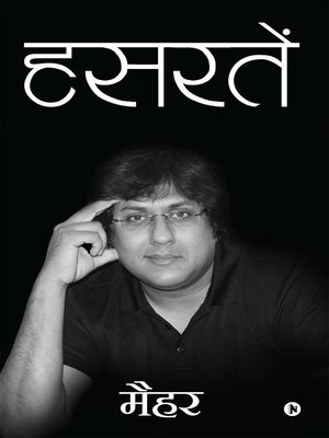 cover image of हसरतें