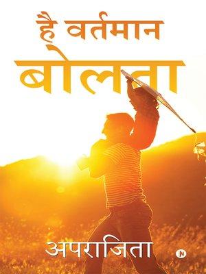 cover image of Hai Vartman Bolta / है वर्तमान बोलता